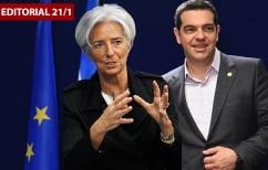 ΝΕΑ ΕΙΔΗΣΕΙΣ (Τέταρτο μνημόνιο ζητεί το ΔΝΤ!)