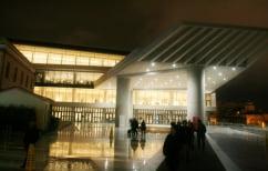 ΝΕΑ ΕΙΔΗΣΕΙΣ (Προσλήψεις 1.314 υπαλλήλων σε μουσεία – Τα προσόντα που απαιτούνται (ΑΝΑΛΥΤΙΚΑ))