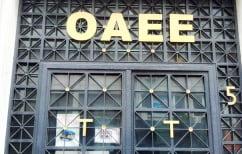 ΝΕΑ ΕΙΔΗΣΕΙΣ (Ανατροπές σε όρια ηλικίας και συντάξεις του ΟΑΕΕ – Ποιοι «βγαίνουν» στα 60, ποιοι πάνε στα 62 (ΕΓΚΥΚΛΙΟΣ & ΠΑΡΑΔΕΙΓΜΑΤΑ))