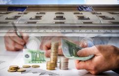 ΝΕΑ ΕΙΔΗΣΕΙΣ (Ταμείο Εγγύησης Καταθέσεων: Μεταρρύθμιση  για την διασφάλιση των καταθέσεων των πολιτών)