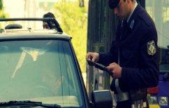 """ΝΕΑ ΕΙΔΗΣΕΙΣ (Πότε είναι """"παράνομες"""" οι κλήσεις της Τροχαίας – Ποια είναι τα δικαιώματα του πολίτη)"""