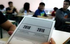 ΝΕΑ ΕΙΔΗΣΕΙΣ (Αυτά είναι τα πιο δημοφιλή τμήματα σε ΑΕΙ και ΤΕΙ – Μάχη για τις «καλές σχολές» στις Πανελλαδικές)