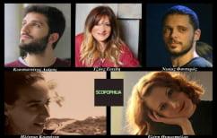 ΝΕΑ ΕΙΔΗΣΕΙΣ (Κινηματογραφιστές από τη Θεσσαλονίκη ζητούν τη βοήθειά σας)
