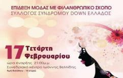 ΝΕΑ ΕΙΔΗΣΕΙΣ (Επίδειξη μόδας για τον Σύλλογο Συνδρόμου Down Ελλάδος)