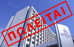 ΝΕΑ ΕΙΔΗΣΕΙΣ (Alpha Bank: Το Hilton στο σφυρί)