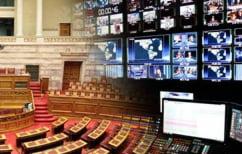 ΝΕΑ ΕΙΔΗΣΕΙΣ (Μαθήματα παραβίασης του Συντάγματος: Τηλεοπτικές άδειες)