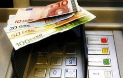 ΝΕΑ ΕΙΔΗΣΕΙΣ (Κοινωνικό πείραμα: Πώς αντιδρούν περαστικοί όταν βλέπουν ξεχασμένα λεφτά σε ΑΤΜ (ΒΙΝΤΕΟ))