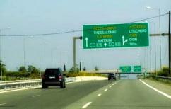 ΝΕΑ ΕΙΔΗΣΕΙΣ (Πώς θα αποφύγετε τα μπλόκα των αγροτών στην Ε.Ο. Θεσσαλονίκης-Αθήνας – Οι εναλλακτικές διαδρομές)