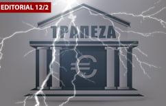 ΝΕΑ ΕΙΔΗΣΕΙΣ (Το φάντασμα του bail-in πάνω από τις τράπεζες)