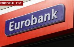 ΝΕΑ ΕΙΔΗΣΕΙΣ (Eurobank: Μελέτη σχετικά με τις επιπτώσεις της μακροχρόνιας ανεργίας)