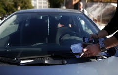 ΝΕΑ ΕΙΔΗΣΕΙΣ (Πώς να σβήσεις νόμιμα… κλήση από παράνομο παρκάρισμα)