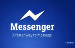 ΝΕΑ ΕΙΔΗΣΕΙΣ (Οι αλλαγές που σχεδιάζει το Facebook για το Messenger)