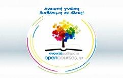 ΝΕΑ ΕΙΔΗΣΕΙΣ (Δωρεάν εκατοντάδες μαθήματα ελληνικών πανεπιστημίων με ένα κλικ)