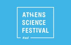 ΝΕΑ ΕΙΔΗΣΕΙΣ (Athens Science Festival 2016)
