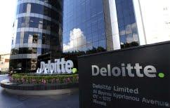 ΝΕΑ ΕΙΔΗΣΕΙΣ (Deloitte: Έρευνα που επιβεβαιώνει την αύξηση των μη εξυπηρετούμενων δανείων για το έτος 2016)