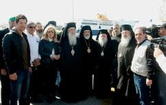 ΝΕΑ ΕΙΔΗΣΕΙΣ (Η Εκκλησία της Ελλάδος, ο Σάκης και η κα Βαρδινογιάννη στον Πειραιά (φωτό))
