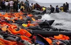 ΝΕΑ ΕΙΔΗΣΕΙΣ (Διάσωση 49 προσφύγων ανατολικά της Σάμου)