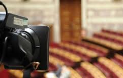 ΝΕΑ ΕΙΔΗΣΕΙΣ (Αναβλήθηκε η συζήτηση στη Βουλή για την Δικαιοσύνη λόγω Βρυξελλών)