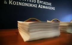 ΝΕΑ ΕΙΔΗΣΕΙΣ (Ολόκληρο το ν/σ για το Ασφαλιστικό όπως κατατέθηκε στη Βουλή (ΕΓΓΡΑΦΑ))