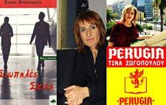 ΝΕΑ ΕΙΔΗΣΕΙΣ (Η Έλενα Αρτζανίδου μιλά στην καθηγήτρια ιταλικής γλώσσας, συγγραφέα και εκδότρια Τίνα Ζωγοπούλου, με αφορμή την κυκλοφορία του νέου της βιβλίου)