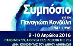 ΝΕΑ ΕΙΔΗΣΕΙΣ (Διήμερο συμπόσιο για τον Παναγιώτη Κονδύλη / 9 & 10 Απριλίου 2016, Αθήνα)