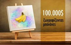 ΝΕΑ ΕΙΔΗΣΕΙΣ (Θα βγάζει 100.000 δολάρια τον χρόνο ζωγραφίζοντας… μπανάνες (ΒΙΝΤΕΟ))