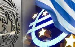 ΝΕΑ ΕΙΔΗΣΕΙΣ (Το ΔΝΤ και το ελληνικό πρόγραμμα, εκκρεμεί η χρηματοδότηση)