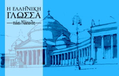 ΝΕΑ ΕΙΔΗΣΕΙΣ (Ιταλία: Παγκόσμια Ημέρα Ελληνικής Γλώσσας και Πολιτισμού)