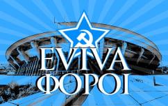 ΝΕΑ ΕΙΔΗΣΕΙΣ (Σοβιετική Δημοκρατία της Ελλάδος!)