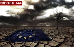 ΝΕΑ ΕΙΔΗΣΕΙΣ (Είναι η Ευρωπαϊκή Ένωση υπό κατάρρευση;)