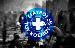 ΝΕΑ ΕΙΔΗΣΕΙΣ (Αποχωρούν οι Γιατροί του Κόσμου από το hotspot της Χίου)