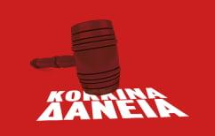ΝΕΑ ΕΙΔΗΣΕΙΣ («Κόκκινα δάνεια»: Οι αλλαγές που φέρνει η συμφωνία με τους δανειστές)