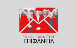 ΝΕΑ ΕΙΔΗΣΕΙΣ (Η κυβέρνηση Τσίπρα φέρνει το δικό της e-mail Χαρδούβελη)
