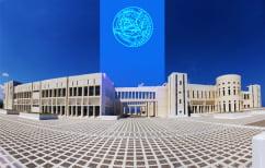 ΝΕΑ ΕΙΔΗΣΕΙΣ (Η Κρήτη ανάμεσα στα 150 καλύτερα πανεπιστήμια)