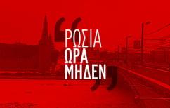 ΝΕΑ ΕΙΔΗΣΕΙΣ (Βομβιστές αυτοκτονίας στη Ρωσία)
