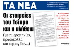 """ΝΕΑ ΕΙΔΗΣΕΙΣ (Τα ΝΕΑ επιμένουν και """"καίνε"""" τον Τσίπρα)"""