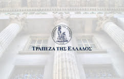 ΝΕΑ ΕΙΔΗΣΕΙΣ (ΤτΕ: Αυξήθηκαν οι καταθέσεις του ιδιωτικού τομέα κατά 278 εκατ. ευρώ)