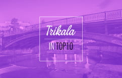 ΝΕΑ ΕΙΔΗΣΕΙΣ (Τα Τρίκαλα στις 10 κορυφαίες ευρωπαϊκές πόλεις (ΒΙΝΤΕΟ))