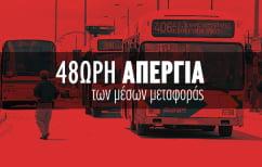 ΝΕΑ ΕΙΔΗΣΕΙΣ (Η 48ωρη απεργία παραλύει την Αθήνα)
