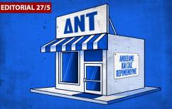 ΝΕΑ ΕΙΔΗΣΕΙΣ (Το ΔΝΤ περιμένει νέους… πελάτες, μετά την ελληνική κρίση)