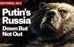 ΝΕΑ ΕΙΔΗΣΕΙΣ (Βλαντίμιρ Πούτιν: Τι γύρευε η «αρκούδα» στο παζάρι;)