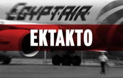 ΝΕΑ ΕΙΔΗΣΕΙΣ (Εντοπίστηκαν τα συντρίμμια του αεροσκάφους της EgyptAir)