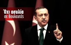 ΝΕΑ ΕΙΔΗΣΕΙΣ (Βουλευτές χωρίς ασυλία θέλει ο Ερντογάν)