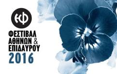 ΝΕΑ ΕΙΔΗΣΕΙΣ (Φεστιβάλ Αθηνών: οι τελευταίες παραστάσεις του Ιουλίου)