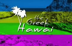 ΝΕΑ ΕΙΔΗΣΕΙΣ (Οι 2 κρυμμένες παραλίες της Ελλάδας που θυμίζουν Χαβάη)