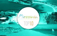 ΝΕΑ ΕΙΔΗΣΕΙΣ (Οι 10 καλύτερες παραλίες της Μεσσηνίας)