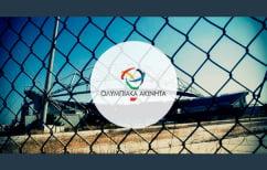 ΝΕΑ ΕΙΔΗΣΕΙΣ (Τα Ολυμπιακά Ακίνητα του Φαλήρου γίνονται Δικαστήρια)