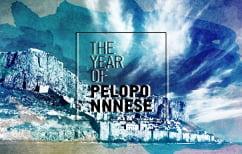 ΝΕΑ ΕΙΔΗΣΕΙΣ (Η Πελοπόννησος 1η στους 10 κορυφαίους προορισμούς της Ευρώπης το 2016 του Lonely Planet)