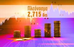ΝΕΑ ΕΙΔΗΣΕΙΣ (Πρωτογενές πλεόνασμα ύψους 2,715 δις ευρώ στο τετράμηνο)