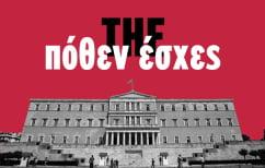 ΝΕΑ ΕΙΔΗΣΕΙΣ (Τα πόθεν έσχες της Βουλής: Τσίπρας, Μητσοτάκης, Καμμένος)